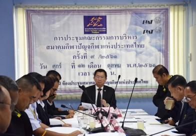 นายกสมาคมกีฬาปัญจกีฬาแห่งประเทศไทย เป็นประธานการประชุมคณะกรรมการบริหารสมาคม ฯ ครั้งที่ ๙/๒๕๖๑