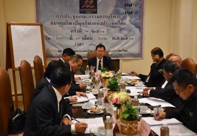 นายกสมาคมฯ เป็นประธานการประชุมคณะกรรมการบริหารสมาคม ฯ ครั้งที่ ๑๑/๒๕๖๑