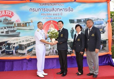 นายกสมาคมกีฬาปัญจกีฬาแห่งประเทศไทย มอบแจกันดอกไม้แสดงความยินดีเนื่องในวันคล้ายวันสถาปนากรมการขนส่งทหารเรือ