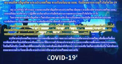 สมาคมกีฬาปัญจกีฬาแห่งประเทศไทย ขานรับนโยบาย กกท. รับมือสถานการณ์ไวรัสโควิด-19