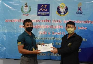 อุปนายกสมาคมกีฬาปัญจกีฬาแห่งประเทศไทย เป็นประธานพิธีปิดการอบรมผู้ตัดสินกีฬาปัญจกีฬา ระดับ ๑ (Level 1)
