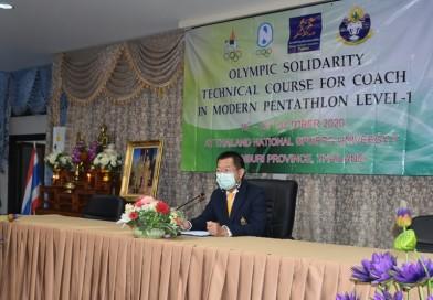 นายกสมาคมกีฬาปัญจกีฬาแห่งประเทศไทย เป็นประธานพิธีเปิดการอบรมผู้ฝึกสอนกีฬาปัญจกีฬา ประจำปี ๒๕๖๓