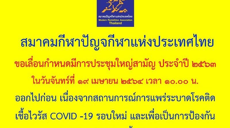 สมาคมกีฬาปัญจกีฬาแห่งประเทศไทย ขอเลื่อนกำหนดการประชุมสามัญประจำปี 2563 ออกไปก่อน