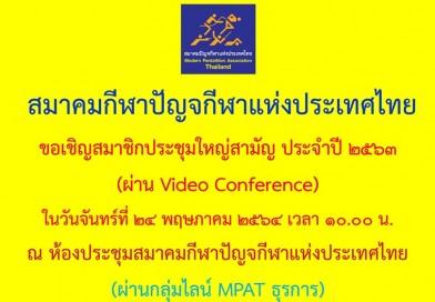 สมาคมกีฬาปัญจกีฬาแห่งประเทศไทยจัดให้มีประชุมใหญ่สามัญ ประจำปี ๒๕๖๓ ผ่านระบบ Video Conference