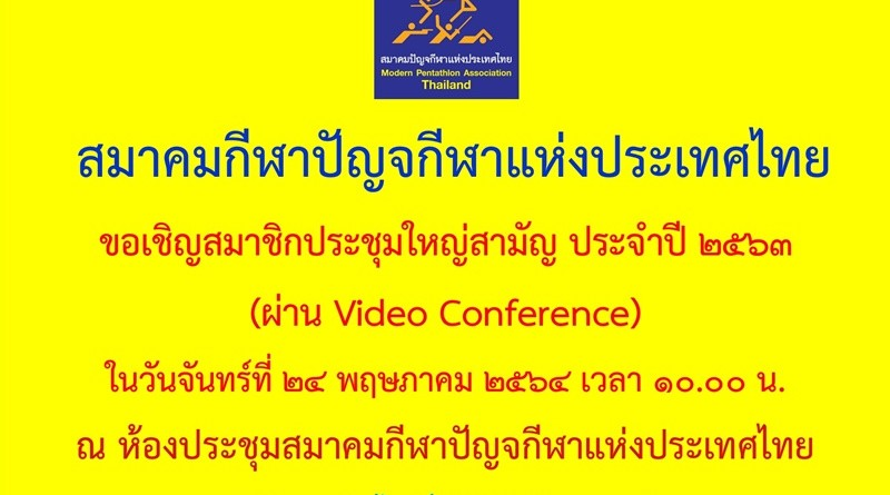 ขอเชิญประชุมใหญ่สามัญ ประจำปี 2563 ผ่าน VDO Conference