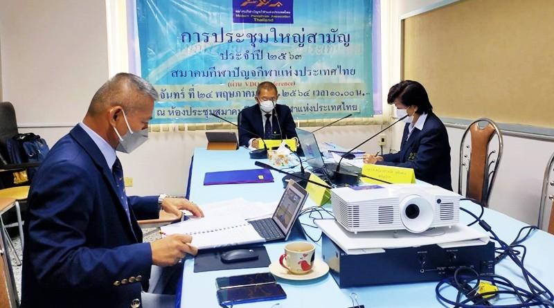 พลเรือเอก อภิวัฒน์ ศรีวรรธนะ นายกสมาคมกีฬาปัญจกีฬาแห่งประเทศไทย เป็นประธานการประชุมใหญ่สามัญ ประจำปี ๒๕๖๓ ผ่าน Video Conference