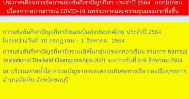 ประกาศเลื่อนการจัดการแข่งขันกีฬาปัญจกีฬา ประจำปี 2564