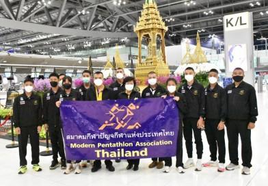 สมาคมกีฬาปัญจกีฬาแห่งประเทศไทยส่งคณะนักกีฬาปัญจกีฬาไปร่วมการแข่งขันปัญจกีฬารายการ UIPM 2021 Youth World Championships (U19 & U17)