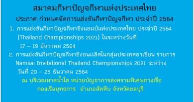 สมาคมกีฬาปัญจกีฬาแห่งประเทศไทย ประกาศ กำหนดจัดการแข่งขันกีฬาปัญจกีฬา ประจำปี 2564